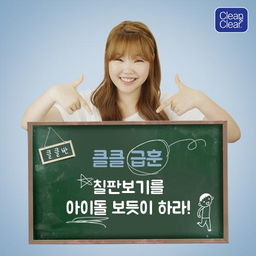 Suhyun for Clean and Clear 1