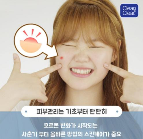 Suhyun for Clean and Clear 3