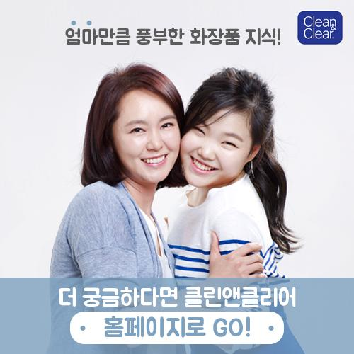 Suhyun for Clean and Clear 4