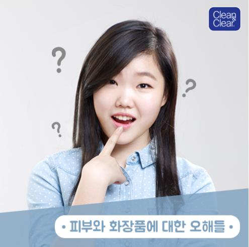 Suhyun for Clean and Clear 5